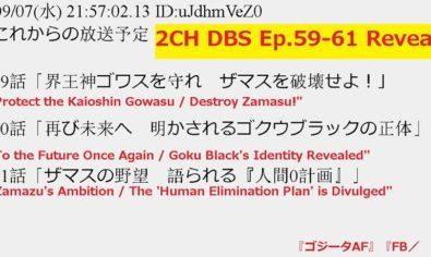 Supuestos títulos de los capítulos 59, 60 y 61 de Dragon Ball Super