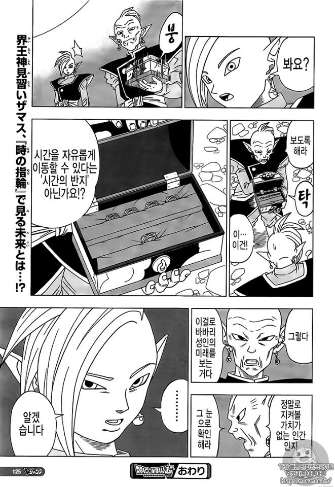 Manga 16 de Dragon Ball Super en español