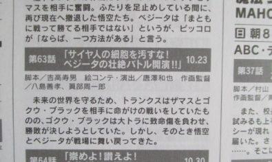 capítulo 61, 62, 63, 64 y 65 de Dragon Ball Super