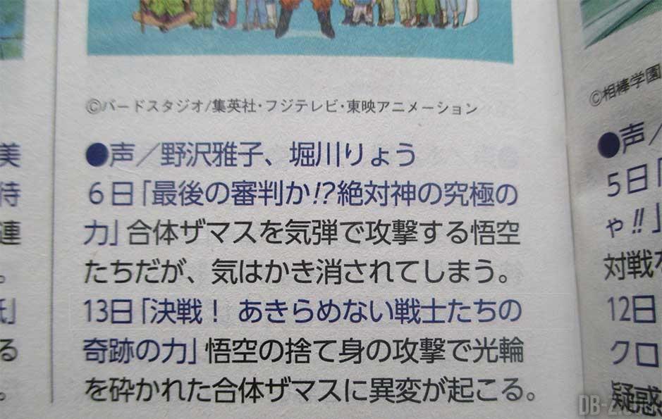 capítulo 66 de Dragon Ball Super