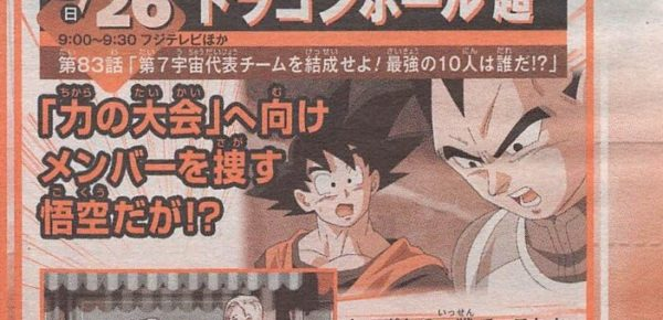 episodio 83 de Dragon Ball Super