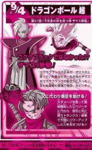 Título y sinopsis del capítulo 57 de Dragon Ball Super