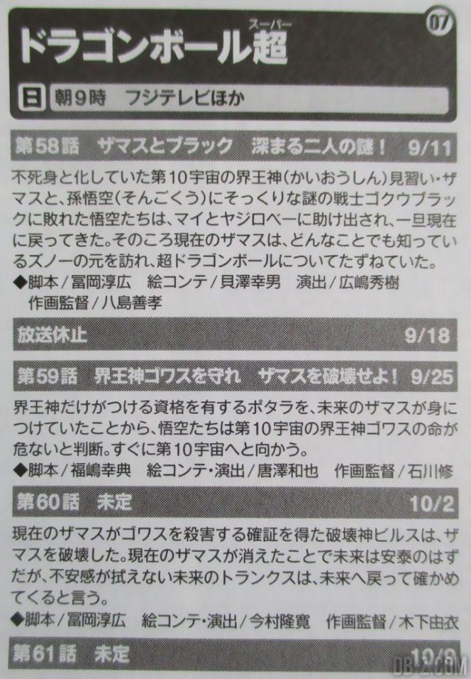 Títulos y sinopsis de los capítulos 59, 60 y 61 de Dragon Ball Super