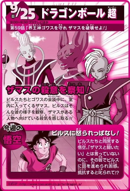 capítulo 59 de Dragon Ball Super