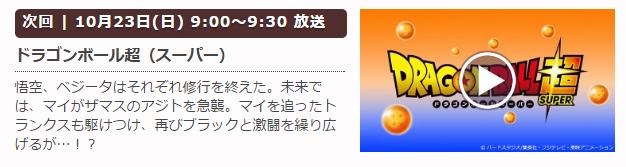 Episodio 63 de Dragon Ball Super