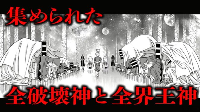Trailer nueva saga Dragon Ball Super