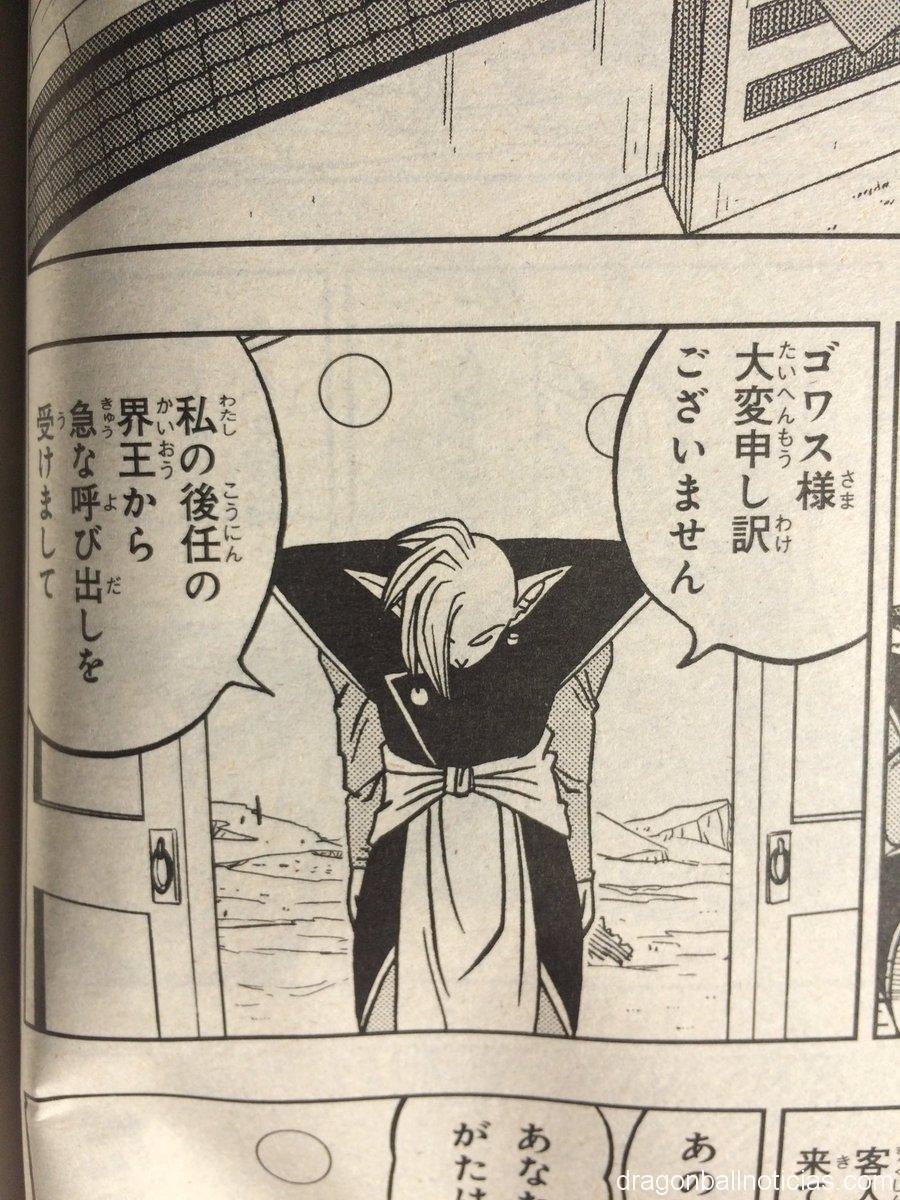 Dragon Ball Super Capítulo 19 10