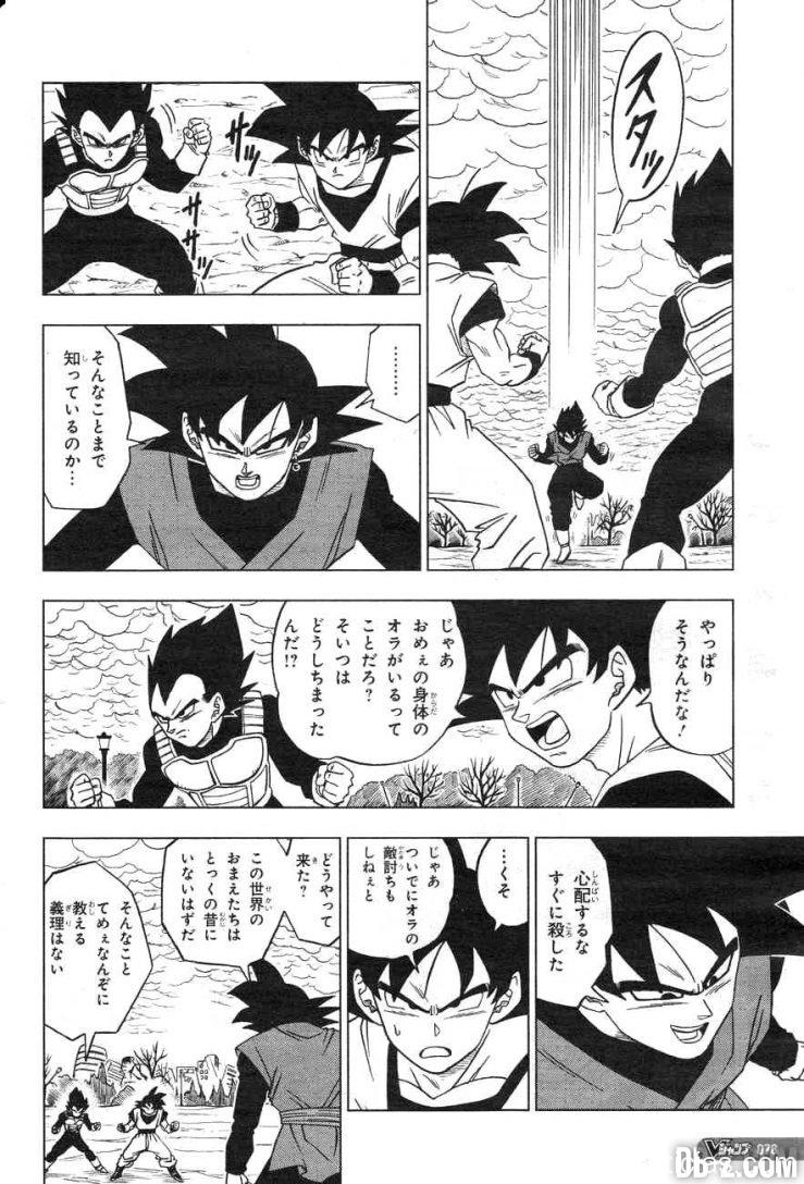 dragon-ball-super-chapitre-19-page-2-739x1088