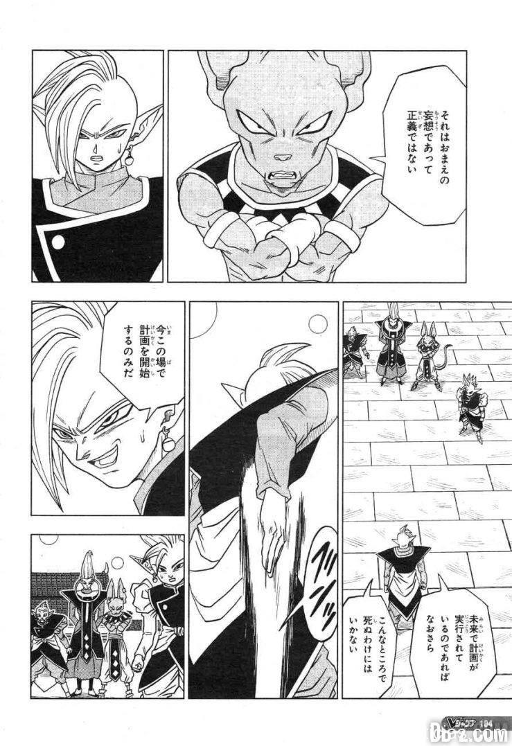 dragon-ball-super-chapitre-19-zamasu-beerus-739x1077