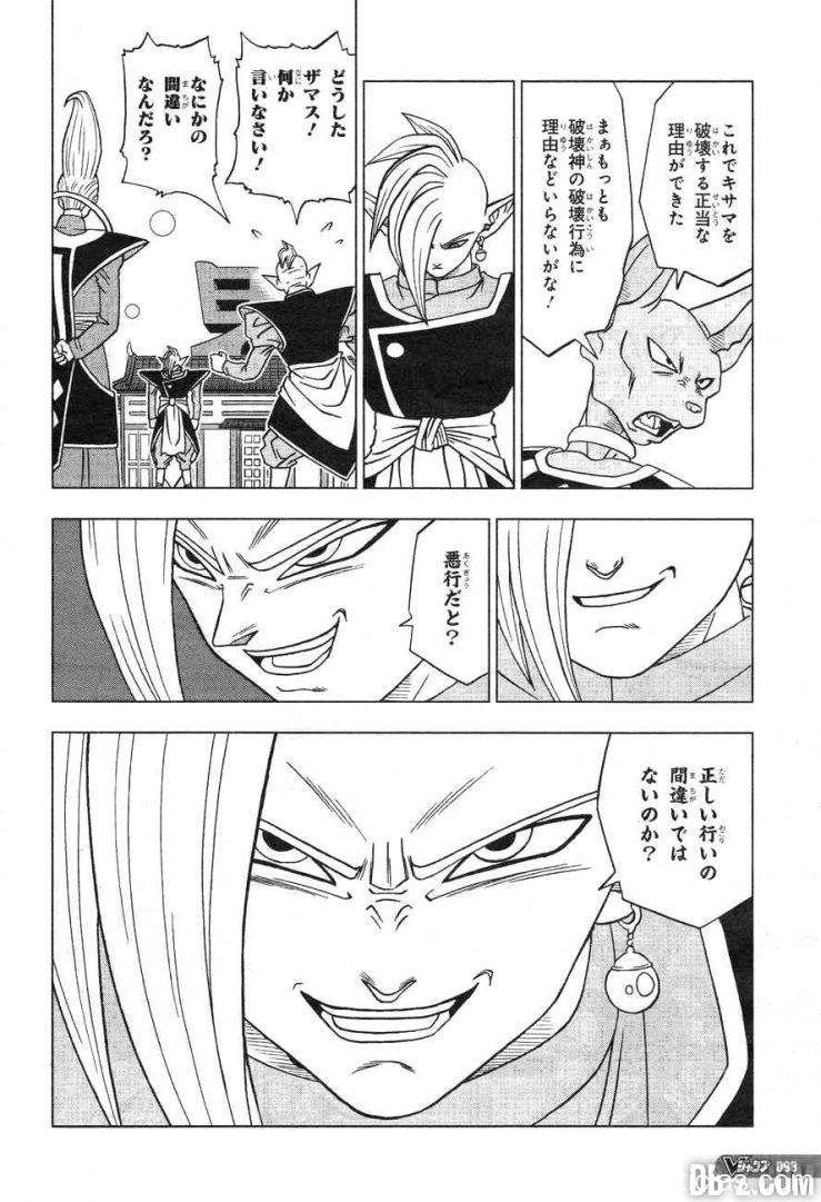 dragon-ball-super-chapitre-19-zamasu-et-beerus-739x1081