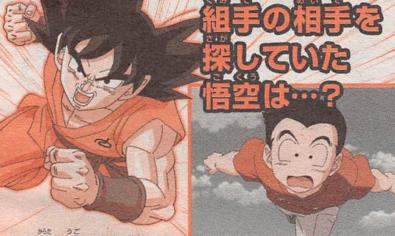 capítulo 75 de Dragon Ball Super