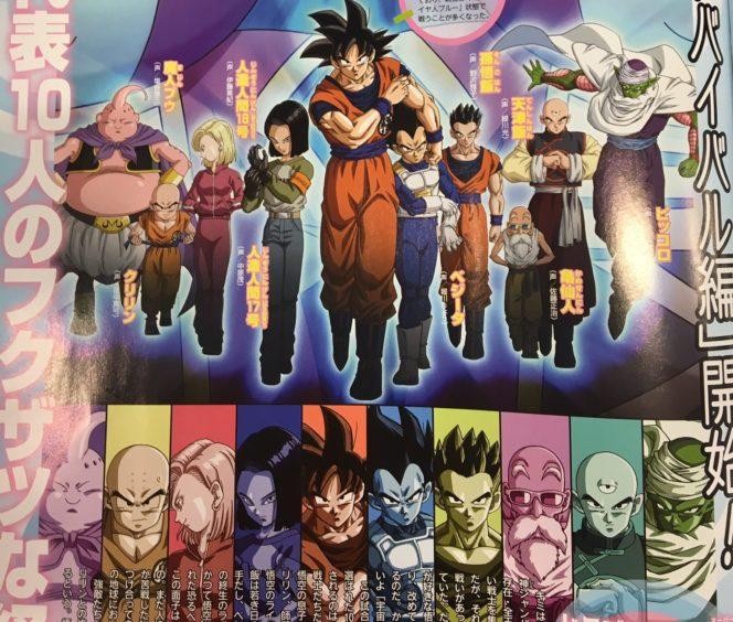 el texto promocional en español, de la nueva saga de Dragon Ball Super: El arco de la supervivencia del universo