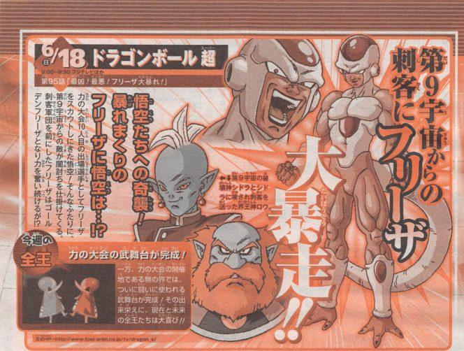 episodio 95 de Dragon Ball Super