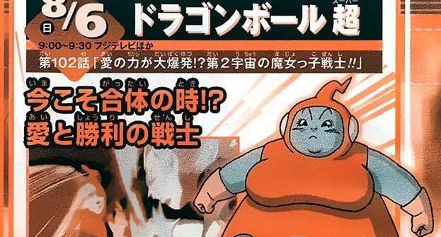 episodio 102 de Dragon Ball Super