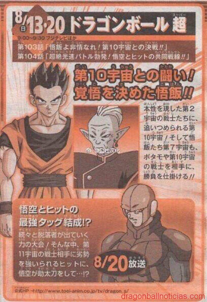 episodios 103 y 104 de Dragon Ball Super