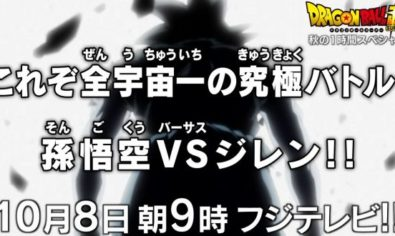 Episodios 109 y 110 de Dragon Ball Super
