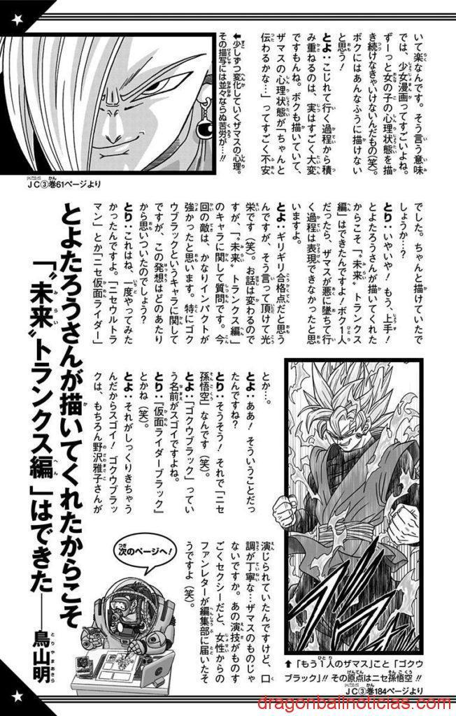 Adelanto de la entrevista a Toriyama y Toyotaro 3