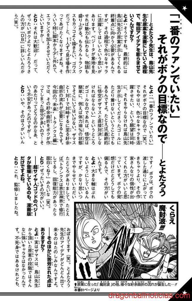 Adelanto de la entrevista a Toriyama y Toyotaro 4