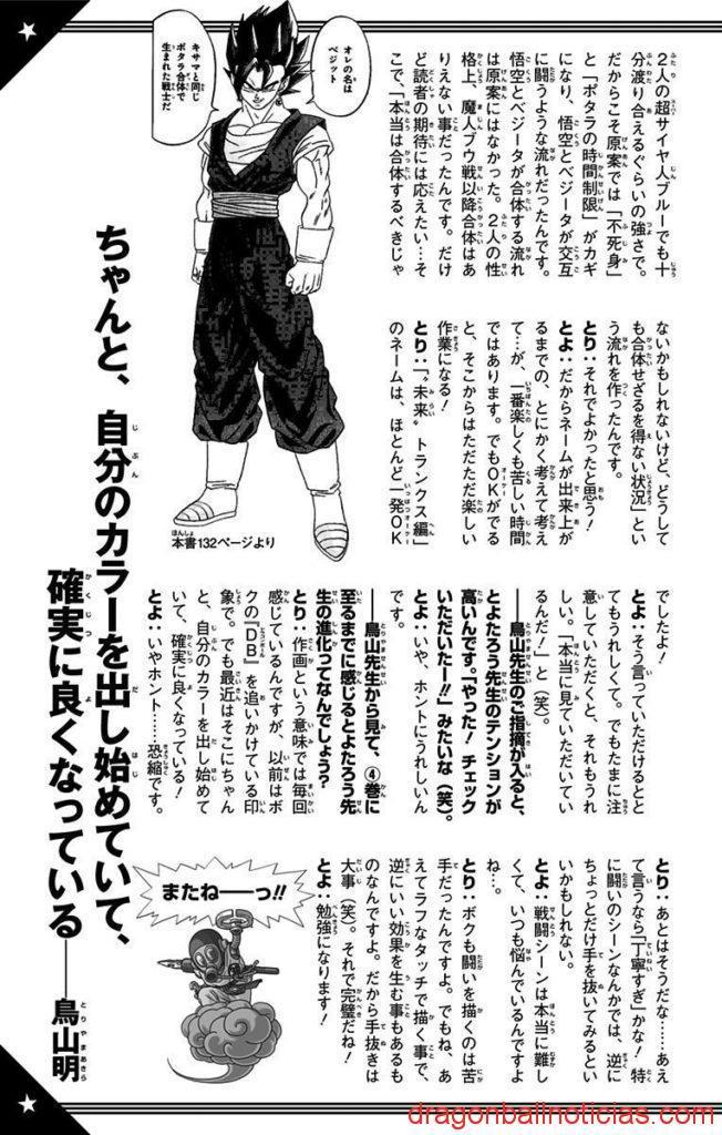 Adelanto de la entrevista a Toriyama y Toyotaro 5