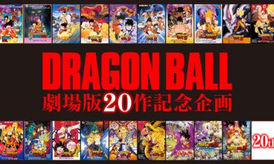 nueva película Dragon Ball 2018