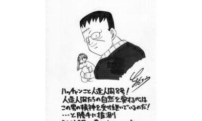 Toyotaro y Dragon Ball Super