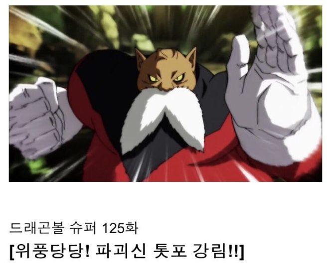 episodio 125 de Dragon Ball Super