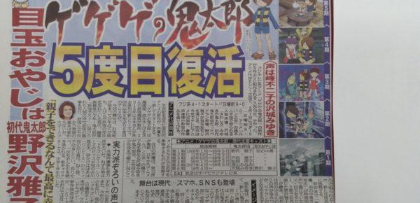 anime de Dragon Ball Super