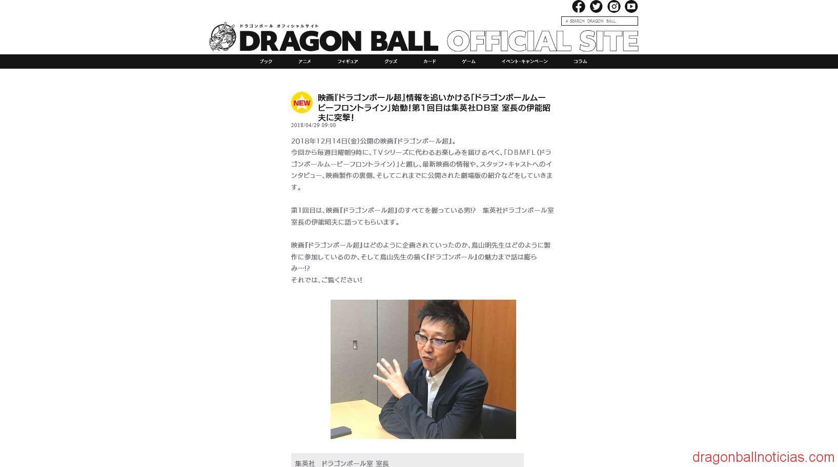 película de Dragon Ball Super 2018