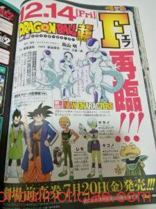 Nuevos personajes de la película de Dragon Ball 2018