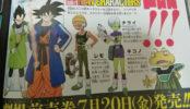 Nuevos personajes de la película de Dragon Ball 2018 Soldados
