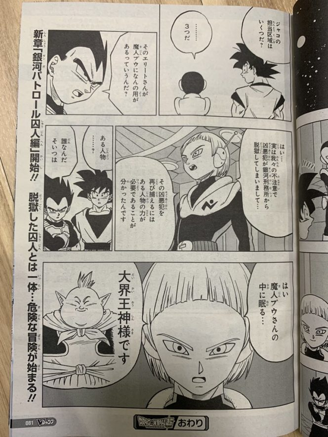 Manga 42 Dragon Ball Super