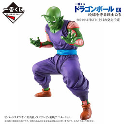 Nueva figura Dragon Ball Piccolo