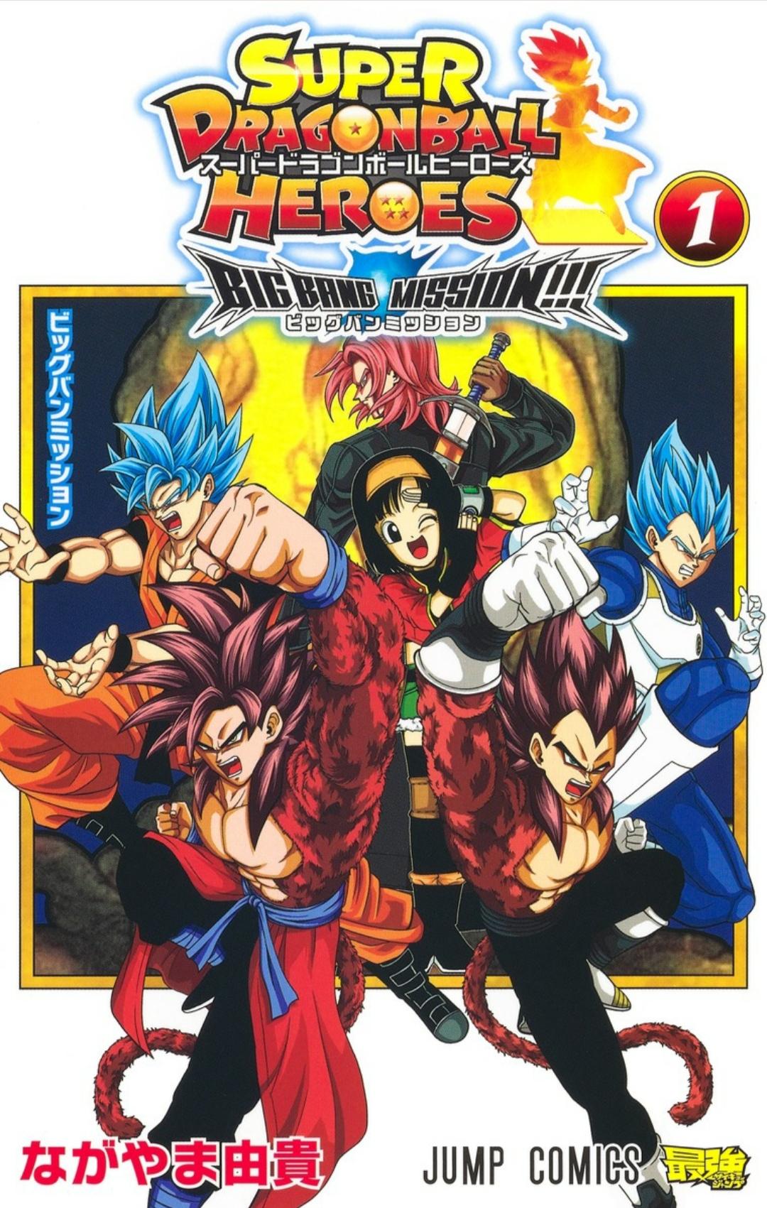 Portada Dragon Ball Heroes