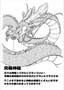 Toyotaro dibuja dragón definitivo